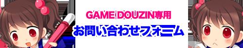 game-info's MailForm