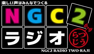 『NGC2ラジオ〜つうらじ〜』