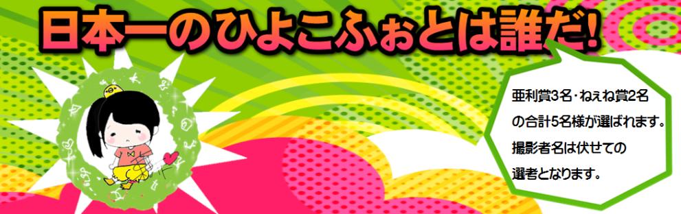 日本一のひよこふぉとは誰だ!